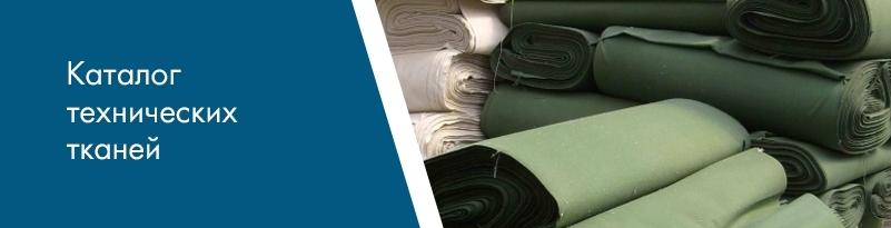Холстопрошивное полотно производство Иваново на нашем сайте